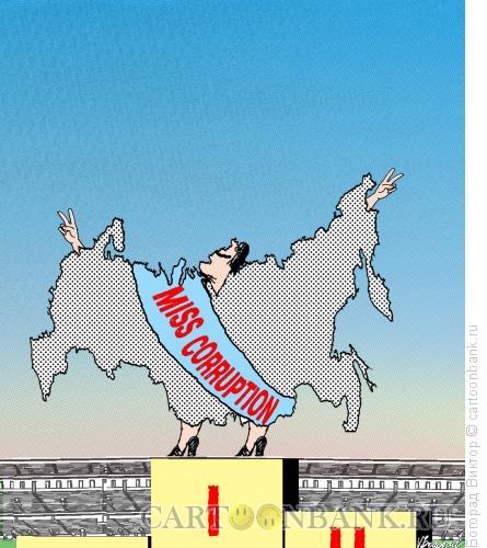 Карикатура: Мисс коррупция, Богорад Виктор