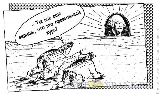 Карикатура: Правильный курс, Шилов Вячеслав