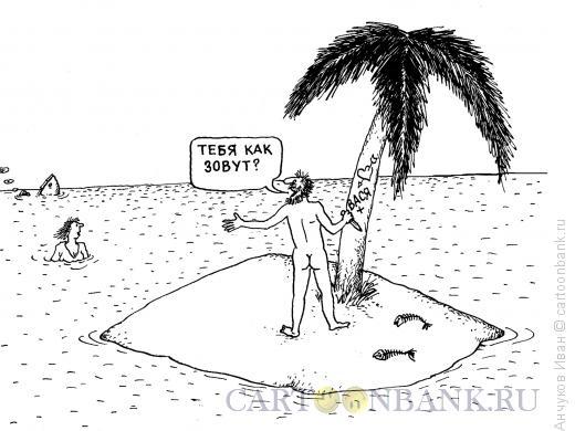 Карикатура: оперативное знакомство, Анчуков Иван