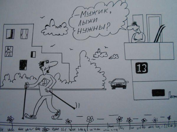 Карикатура: Скандинавская ходьба, Петров Александр