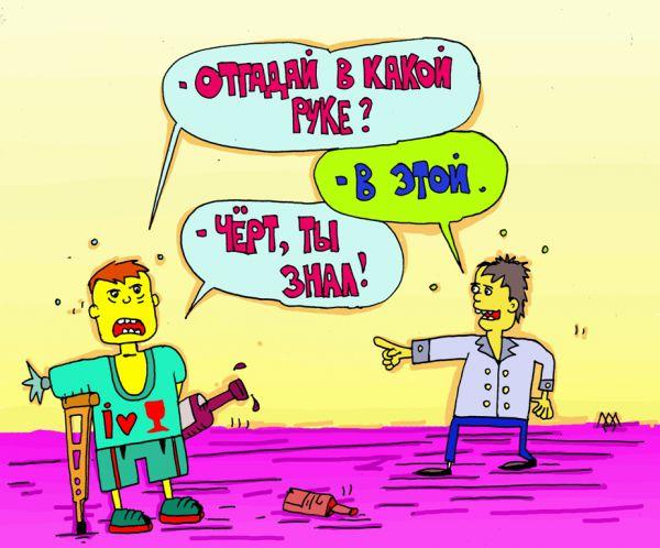 Карикатура: 50на50, leon2008