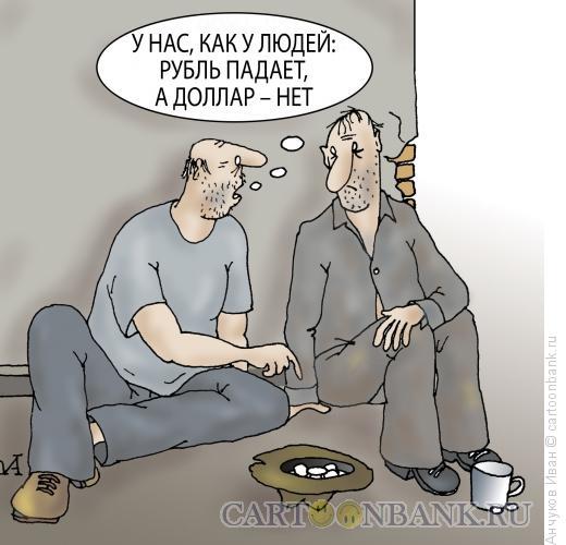 Карикатура: Как у людей, Анчуков Иван