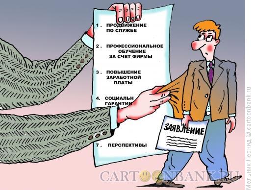 Карикатура: Не спеши, Мельник Леонид