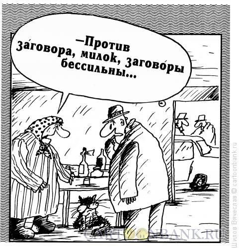 Карикатура: Визит к знахарке, Шилов Вячеслав