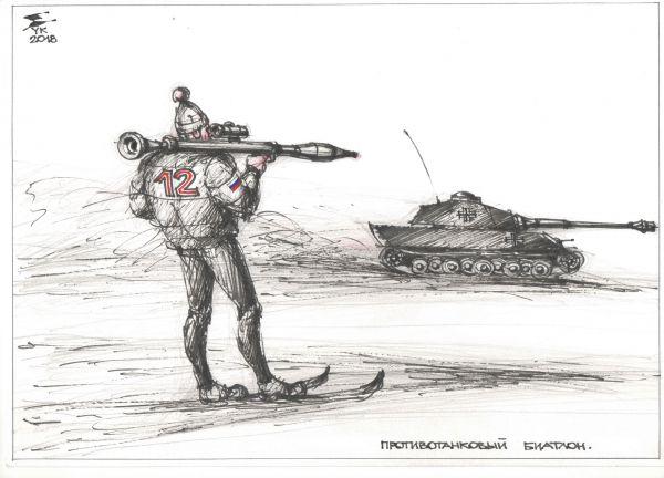 Карикатура: Противотанковый биатлон . Если есть танковый - должен быть и противотанковый ., Юрий Косарев