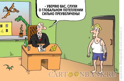 Карикатура: Реальное потепление, Тарасенко Валерий