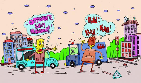 Карикатура: следи за своим хозяйством, leon2008