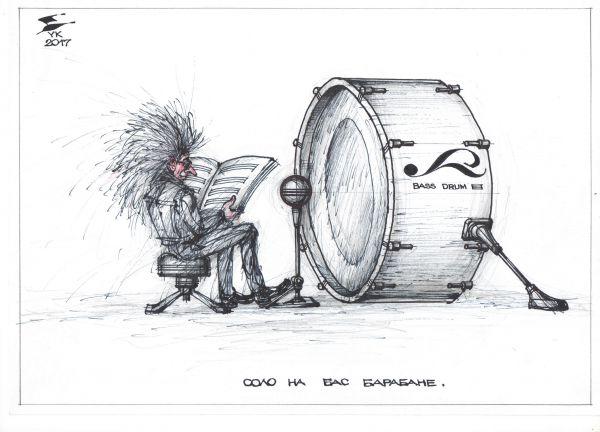 Карикатура: Соло на барабане ., Юрий Косарев