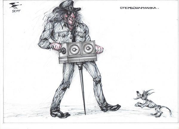 Карикатура: Стереошарманка ., Юрий Косарев