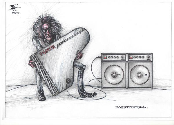 Карикатура: Электророяль ., Юрий Косарев