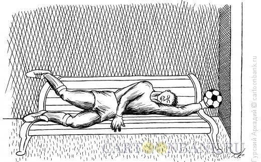 Карикатура: голкипер, Гурский Аркадий