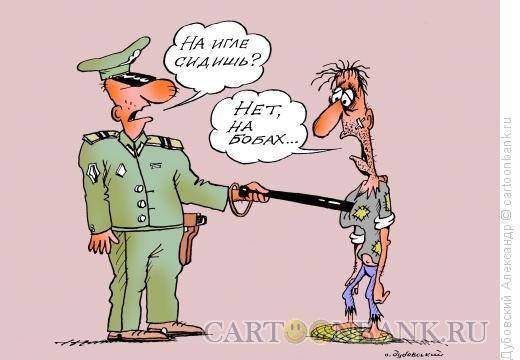 Карикатура: На бобах, Дубовский Александр