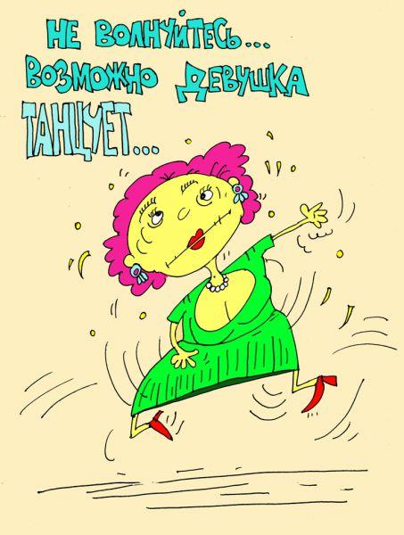 Карикатура: не эпилепсия, leon2008