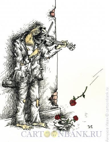Карикатура: нищий талант, Анчуков Иван