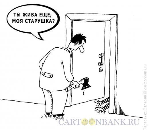 Карикатура: Процентщица, Тарасенко Валерий