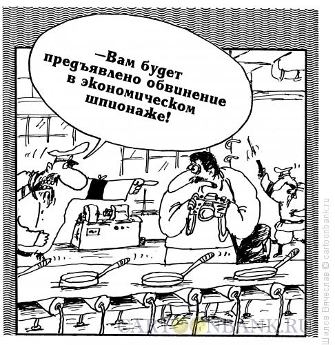 Карикатура: Шпионаж, Шилов Вячеслав
