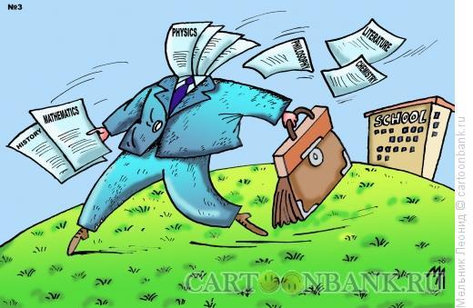 Карикатура: Пока, школа!, Мельник Леонид