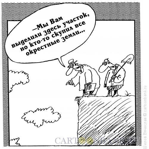 Карикатура: Участок, Шилов Вячеслав