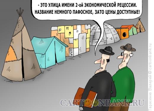 Карикатура: Вот эта улица, Тарасенко Валерий