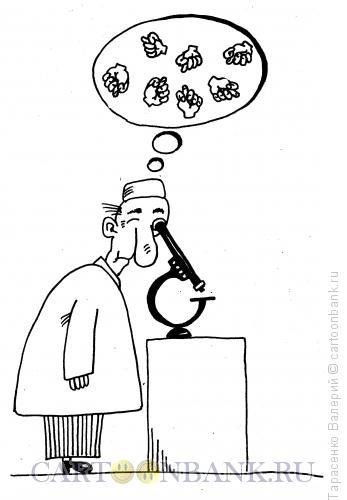 Карикатура: Микробиолог, Тарасенко Валерий