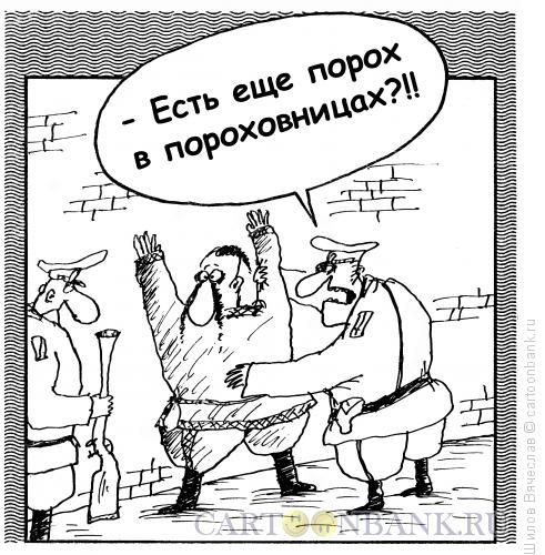 Карикатура: Обыск, Шилов Вячеслав