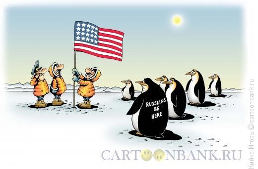 Карикатура: Первопроходцы, Кийко Игорь