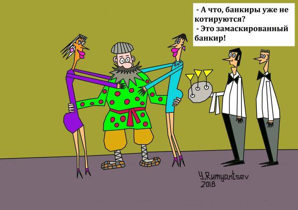 Карикатура: В ногу со временем., Юрий Румянцев