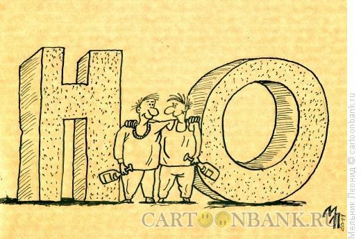Карикатура: Аш2О, Мельник Леонид