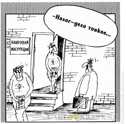 Карикатура: Налог, Шилов Вячеслав