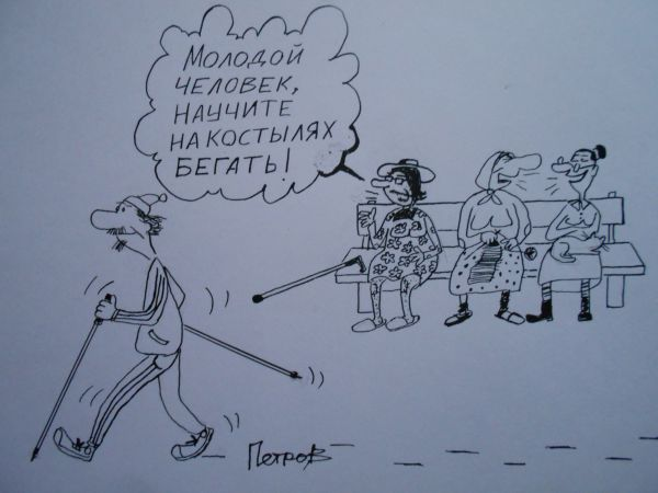 Карикатура: Скандинавская ходьба 2, Петров Александр