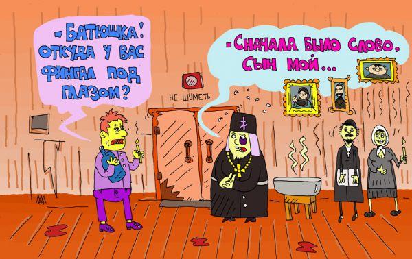Карикатура: следи за речью своей, leon2008
