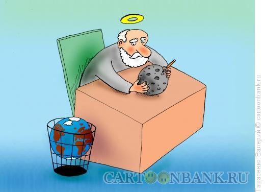 Карикатура: Создатель, Тарасенко Валерий