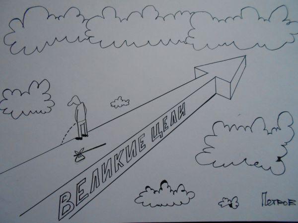 Карикатура: Великие цели, Петров Александр