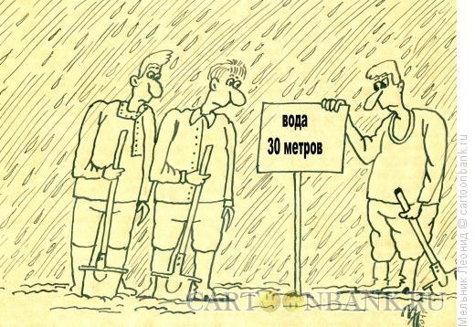 Карикатура: Глоток воды, Мельник Леонид