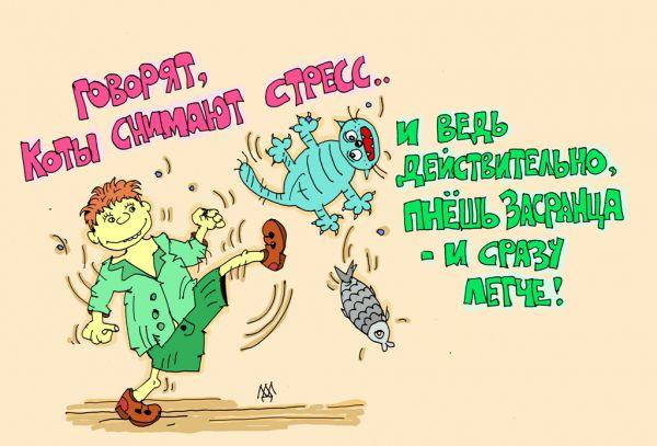 Карикатура: и сразу на душе легко, leon2008
