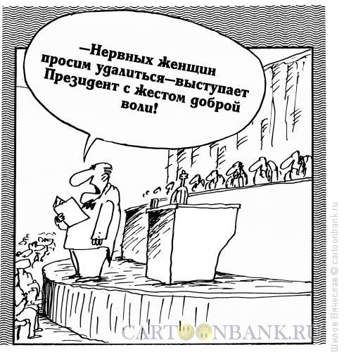 Карикатура: Мощный жест, Шилов Вячеслав