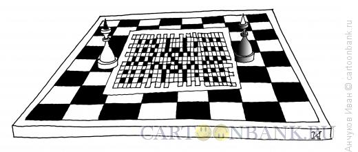 Карикатура: шахматы, Анчуков Иван