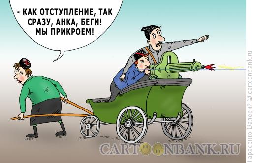 Карикатура: Анекдот, Тарасенко Валерий