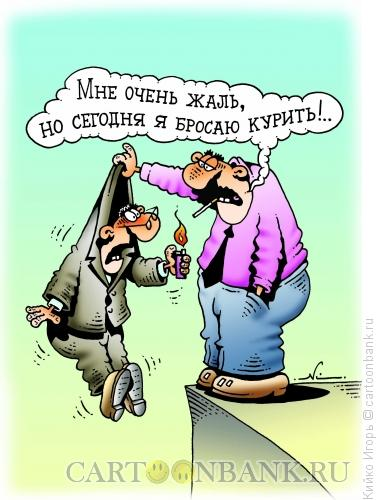 Карикатура: Бросаю курить, Кийко Игорь