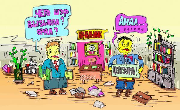 Карикатура: СЕКС и такой бывает, leon2008