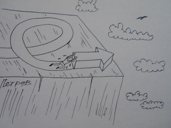 Карикатура: Без названия, Петров Александр