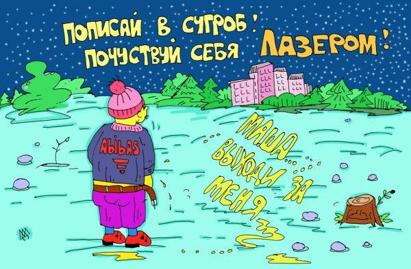 Карикатура: физика и химия чудеса творят, leon2008