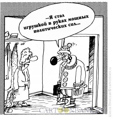 Карикатура: Игрушка, Шилов Вячеслав