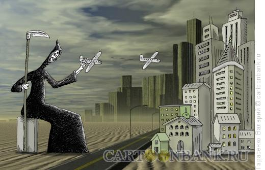 Карикатура: 11 сентября, Тарасенко Валерий