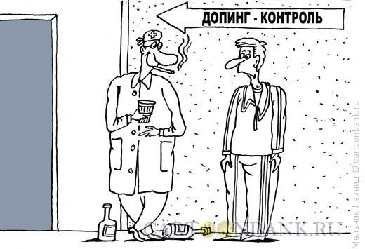 Карикатура: Допинг-контроль, Мельник Леонид