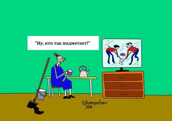 Карикатура: Кёрлинг., Юрий Румянцев