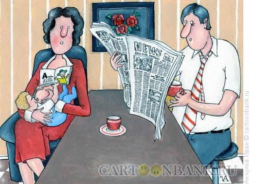 Карикатура: семейное чтиво, Анчуков Иван