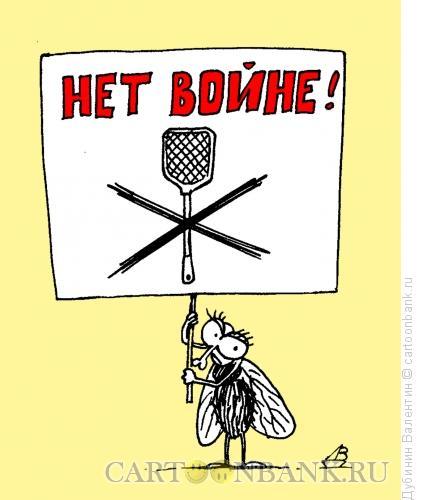 Карикатура: Муха - пацифистка, Дубинин Валентин