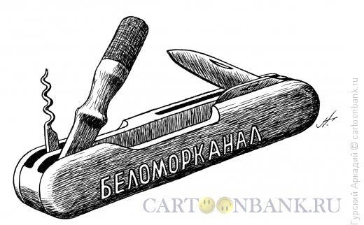 Карикатура: складной нож, Гурский Аркадий