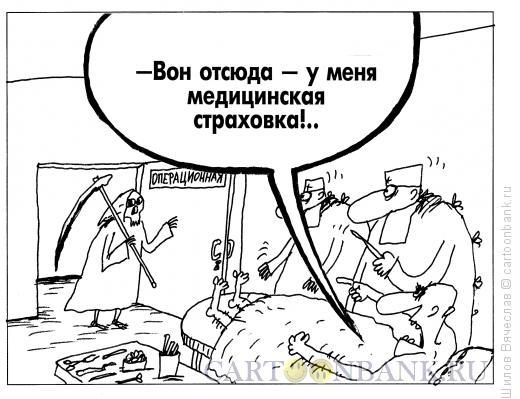 Карикатура: Страхование - значит уверенность, Шилов Вячеслав